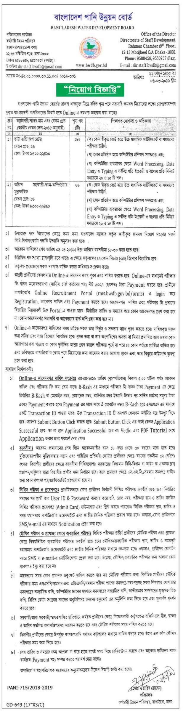 BD Jobs Bangladesh Water Development Board Job Circular 2019 Govt Job Circular