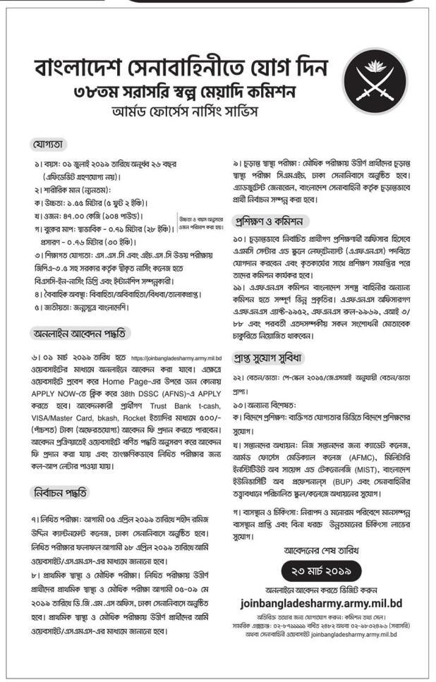 Join Army Bangladesh Army Job Circular 2019 Latest Government Job Circular BD Jobs