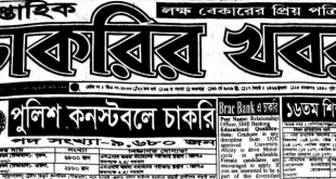 Friday Job Newspaper 14 August 2020