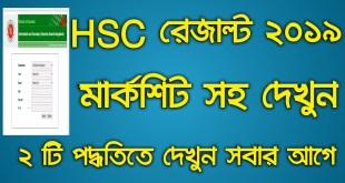এইচএসসি ফলাফল প্রকাশ - HSC Result - মোবাইল দিয়ে সহজে ফলাফল দেখুন