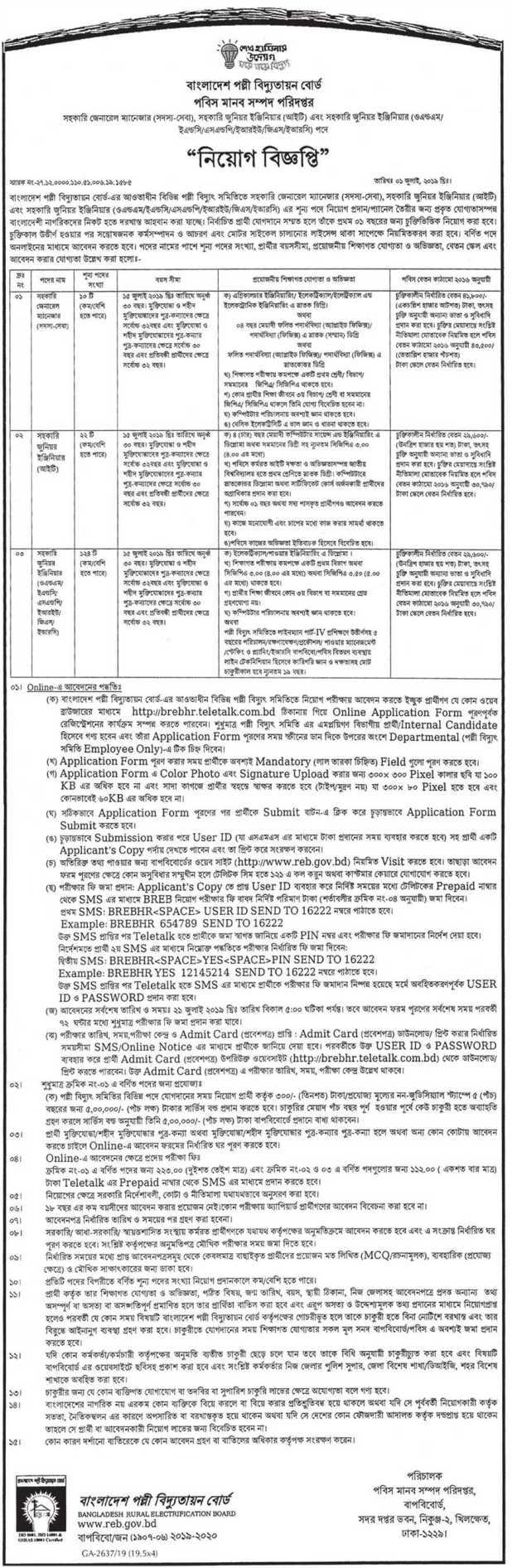 BD Jobs Rural Electrification Board BREB Job Circular 2019 All News Online BD