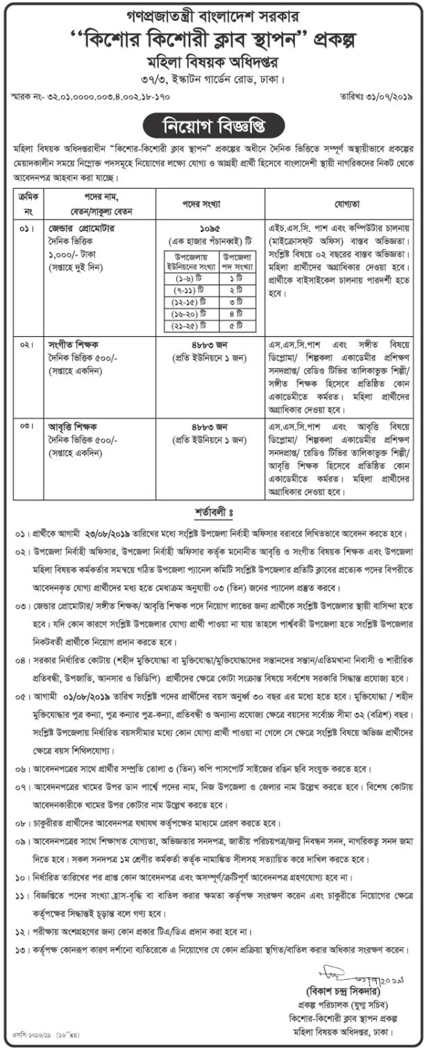 Department Of Women Affairs DWA Job Circular 2019