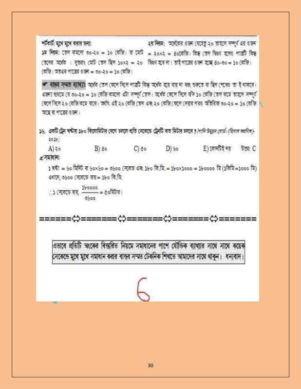 Prime Minister's Office Jobs NSI গোয়েন্দা বিভাগ Watcher Constable And June Field Officer