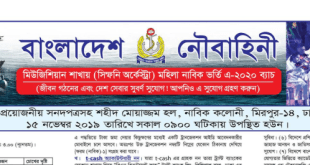 Latest Job Circular Archives - Page 5 Of 15 - OnlineinfoBD :: Online All Job Circular In Bangladesh.