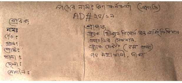 বেসরকারি উন্নয়ন সংস্থা ব্র্যাক এর ১০০০ পদের বিশাল নিয়োগ বিজ্ঞপ্তি প্রকাশ