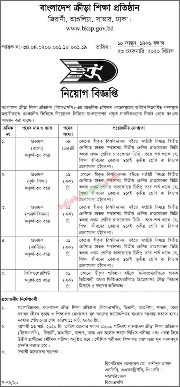 BKSP Job Circular 2020