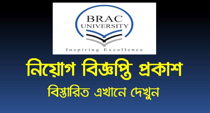 Brac University Job Circular 2020