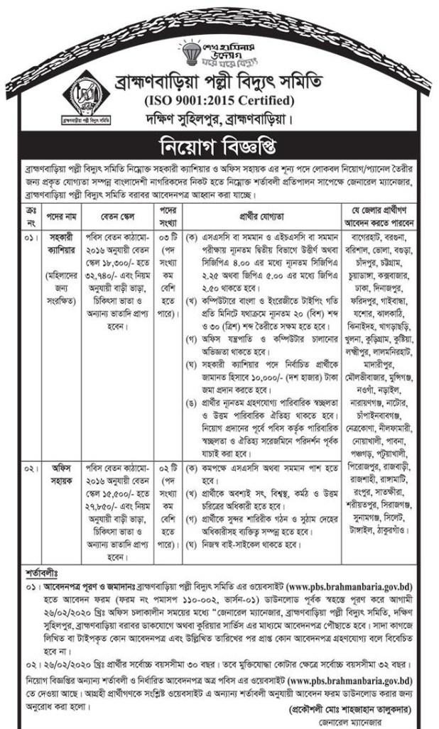 Brahmanbaria palli bidyut samity Job circular 2020