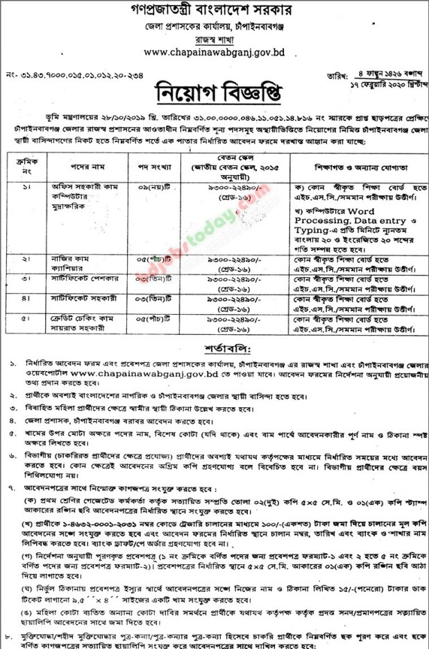 Chapai Nawabganj DC Office Job Circular 2020