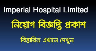 Imperial Hospital Limited Job Circular 2021