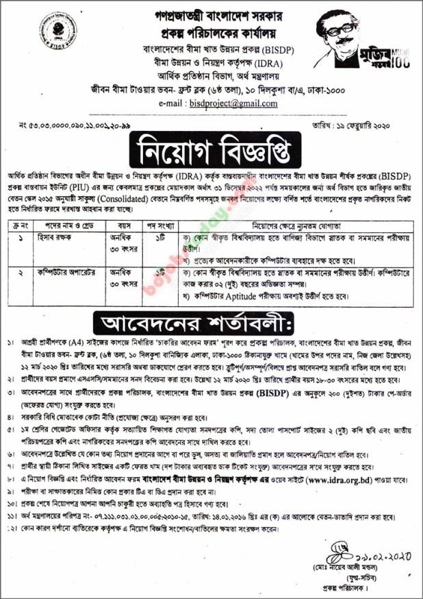 Insurance Development and Regulatory Authority Job circular 2020