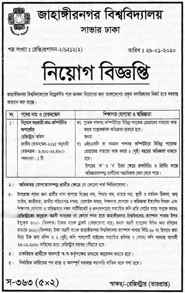 Jahangirnagar-University-JU-Job-Circular-2020