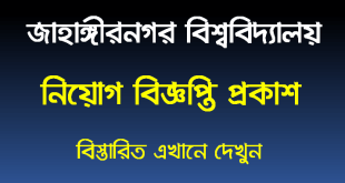 Jahangirnagar university job circular 2021