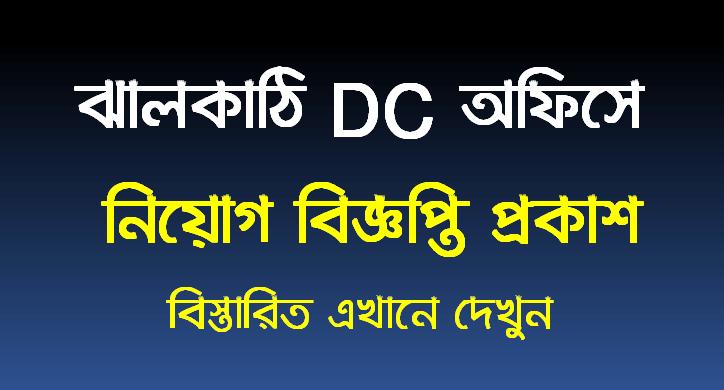 Jhalokati DC office job Circular 2021