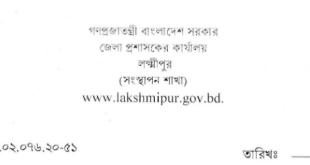 Lakshmipur DC office job Circular