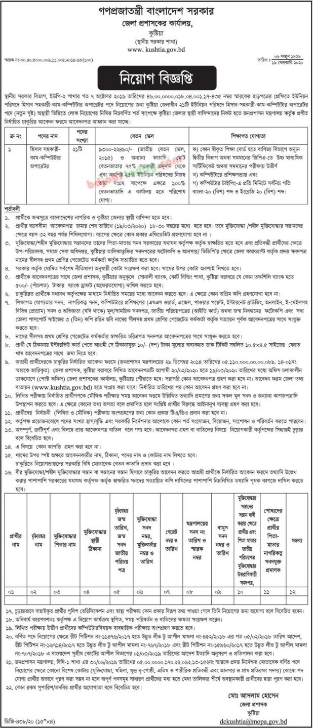 Office Of District Commissioner Job Circular Kushtia 2020