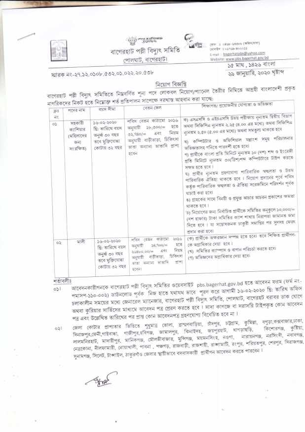 Palli bidyut job Recruitment 2020
