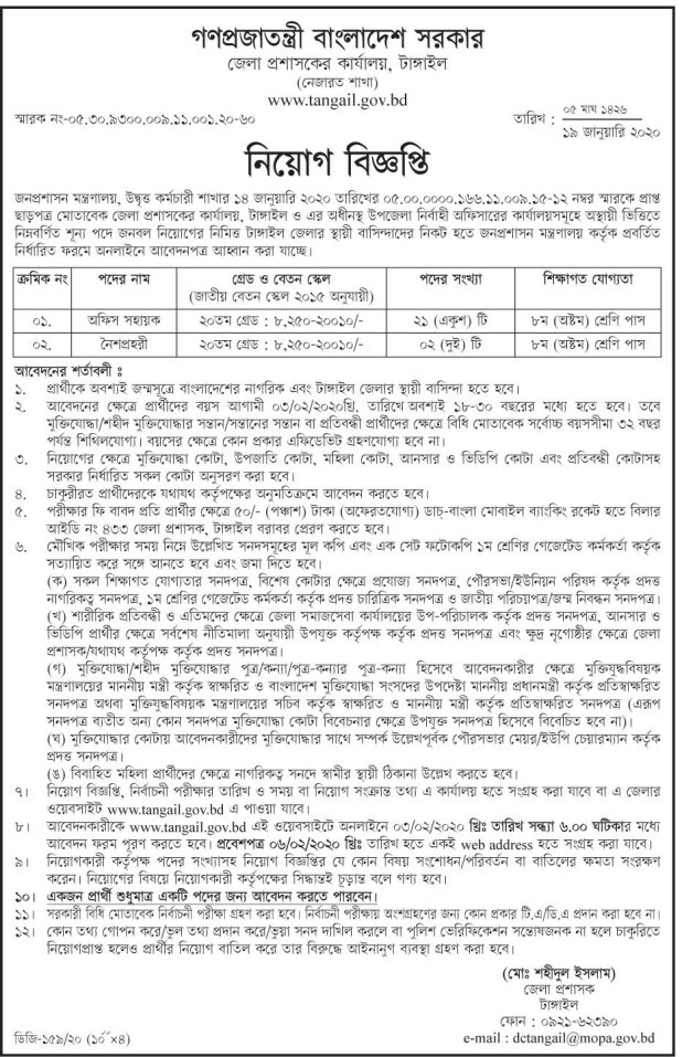 Tangail DC Office Job Circular 2020 Govt Jobs
