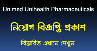 Unimed Unihealth Pharmaceuticals Job Circular 2021