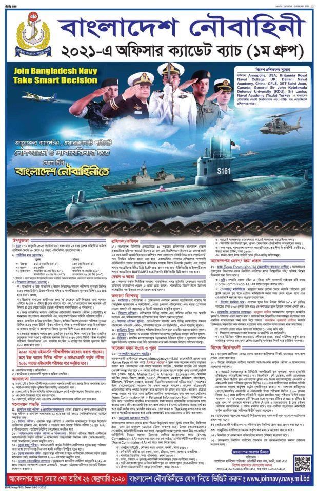bd-navy-job-circular