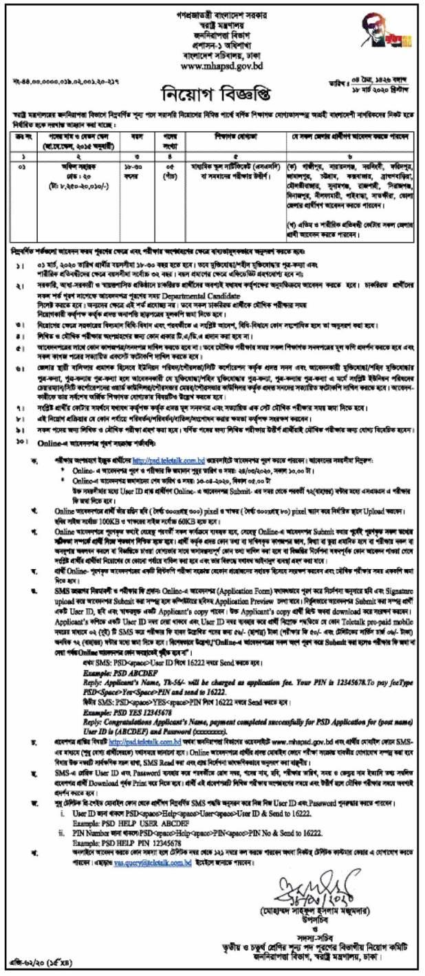 Ministry Home Affairs Job Circular 2020