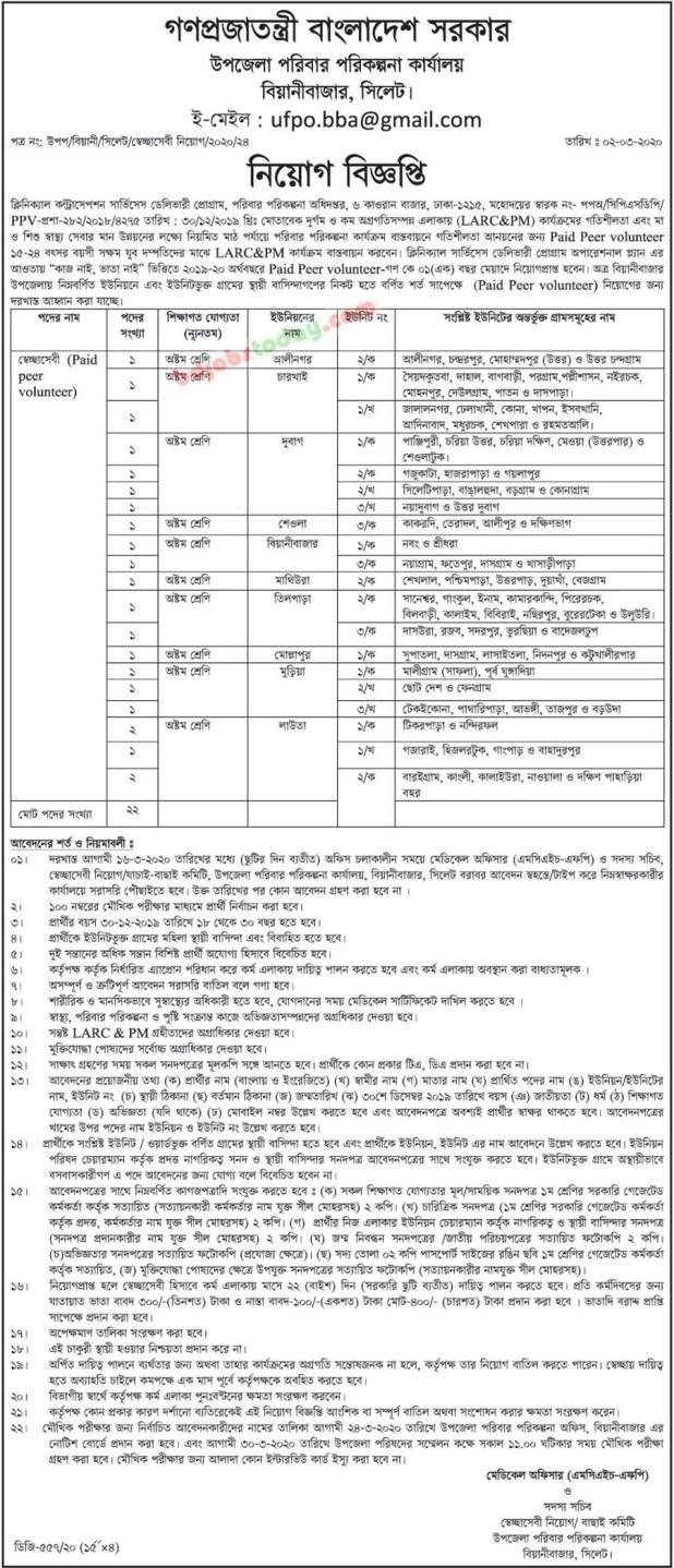 Office of Upazilla Family Planning Sylhet Job circular 2020