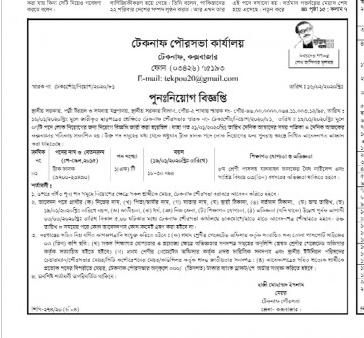 Teknaf Pourashava Job circular 2020
