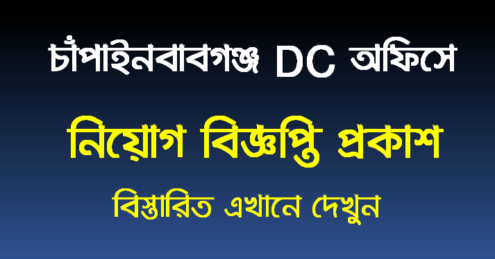 Chapainawabganj DC Office Job Circular 2021