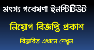 Bangladesh fisheries research institute job circular 2021