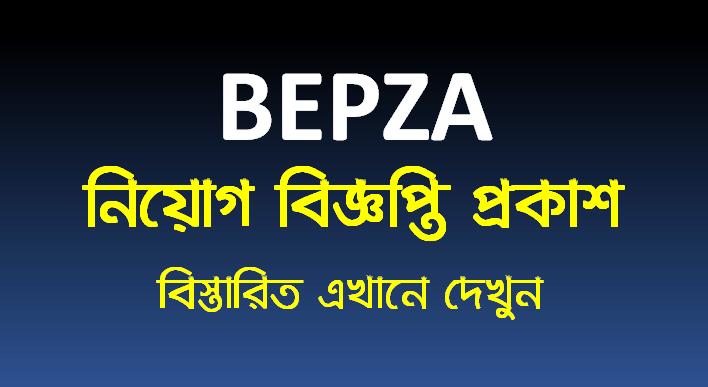 BEPZA Job Circular 2020