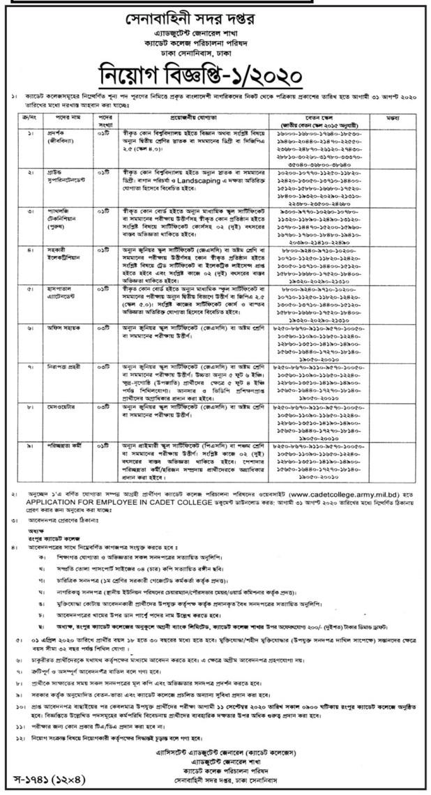 Bangladesh Cadet College Job Circular 2020