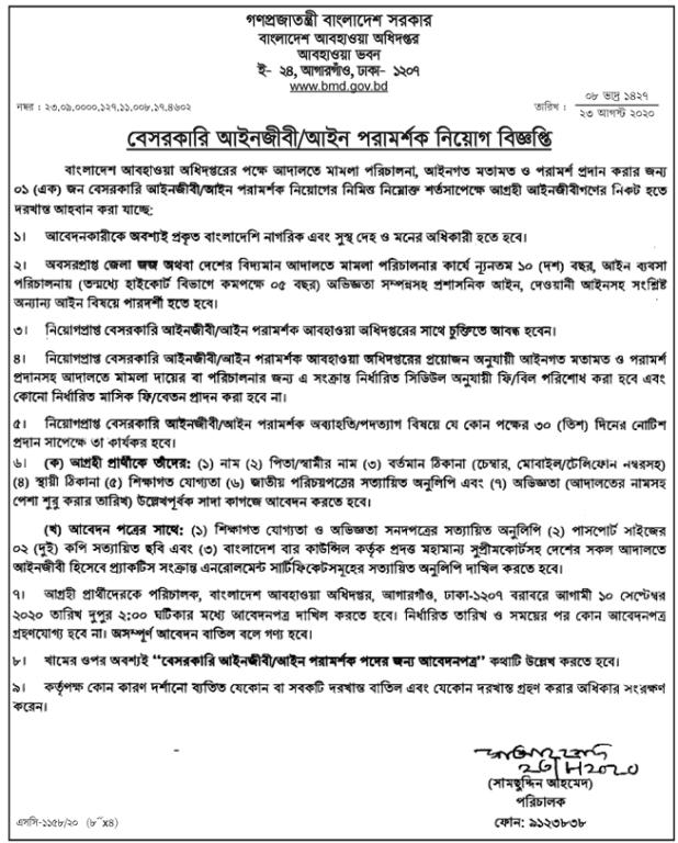 Bangladesh Meteorological Department Job Circular 2020