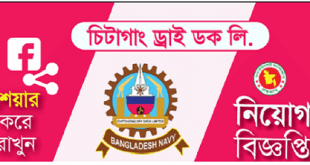 Chittagong Dry Dock Limited Job Circular 2020