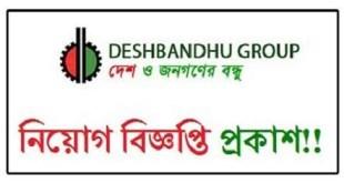 Deshbandhu Group Job circular 2020