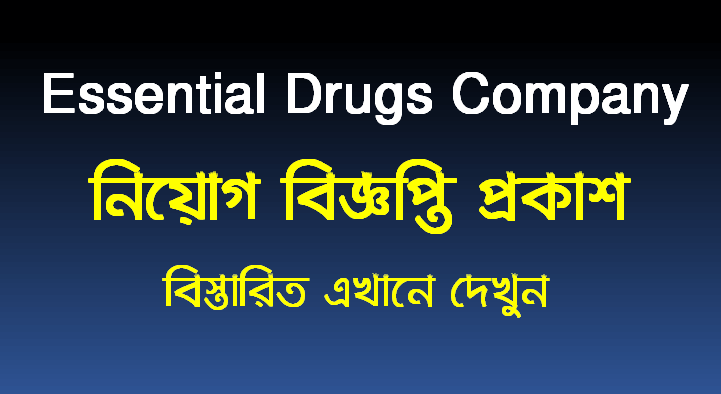 Essential Drugs Company Limited job circular 2020