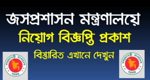 Ministry of Public Administration Job Circular 2021