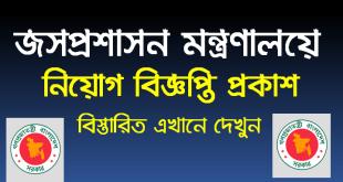 Ministry of Public Administration Job Circular 2021