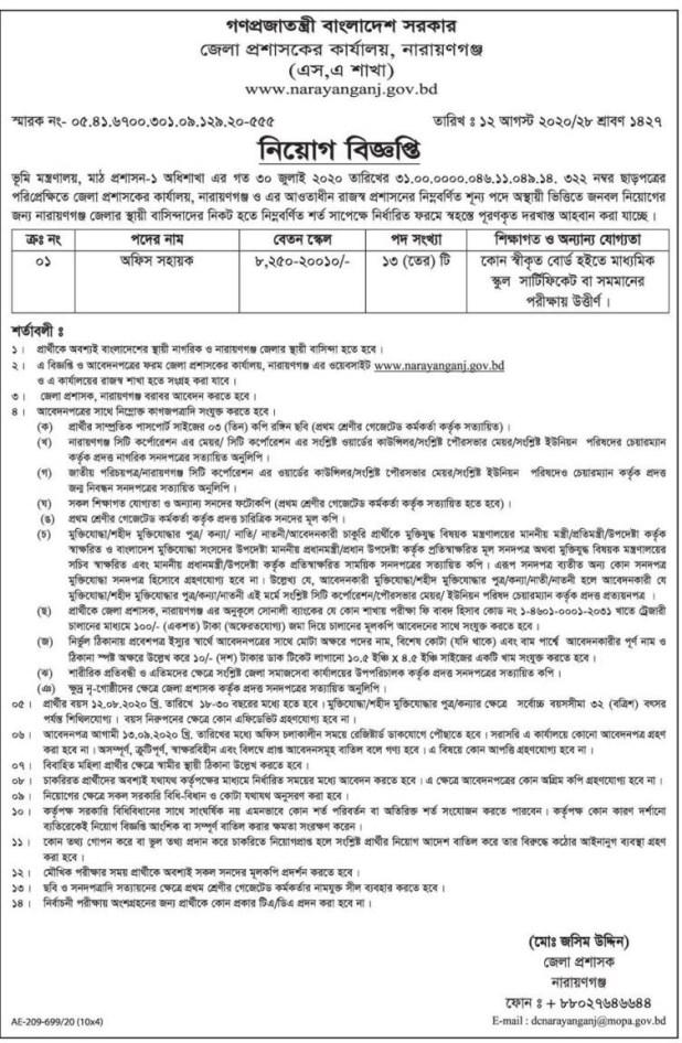 Narayanganj DC Office Job Circular 2020