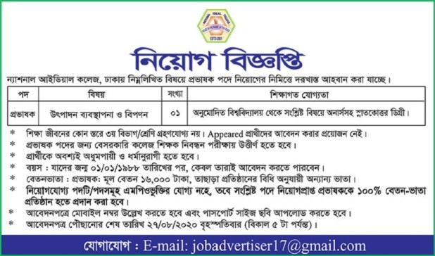 National Ideal College Job Circular August 2020