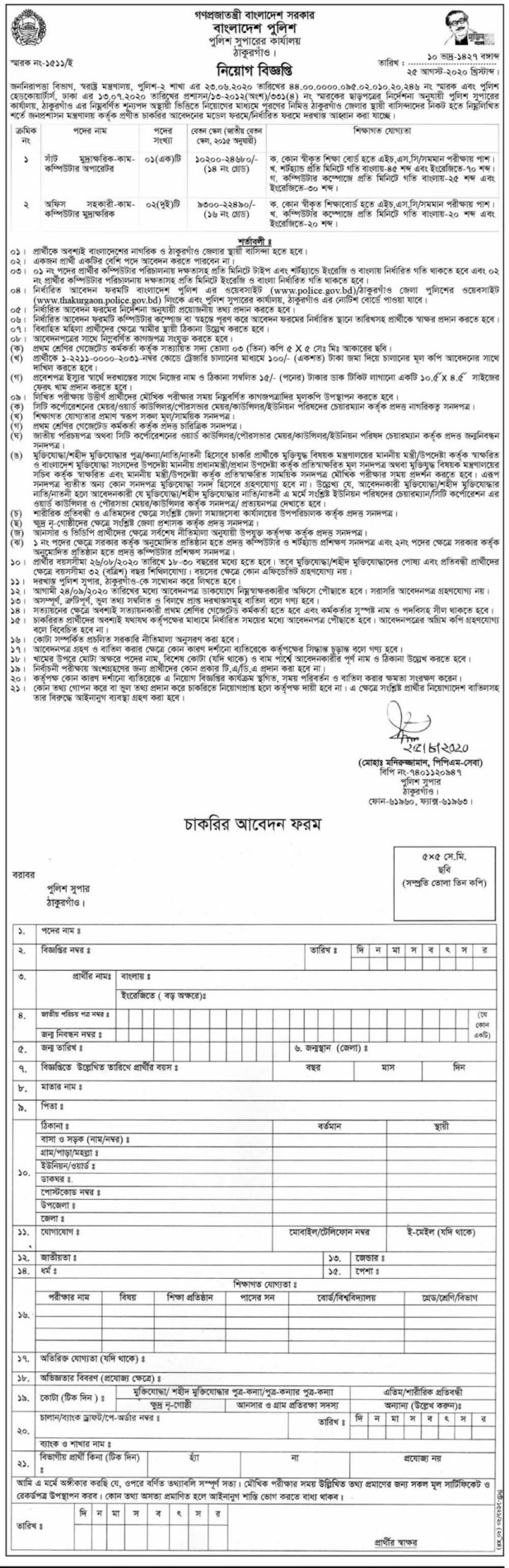 Thakurgaon police super office job circular 2020