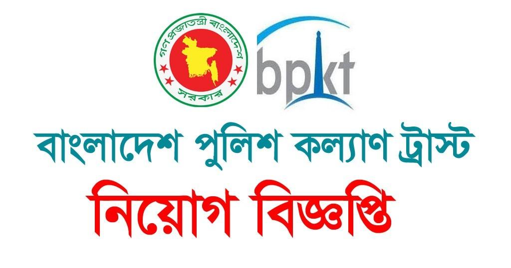 BPKT Job Circular 2020