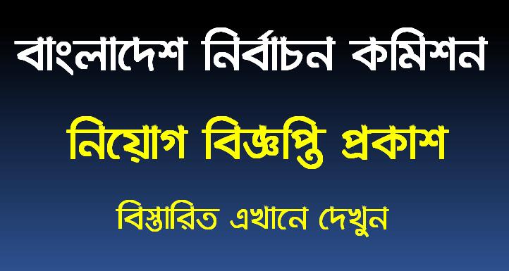 Bangladesh Election Commission ECS Job Circular 2021