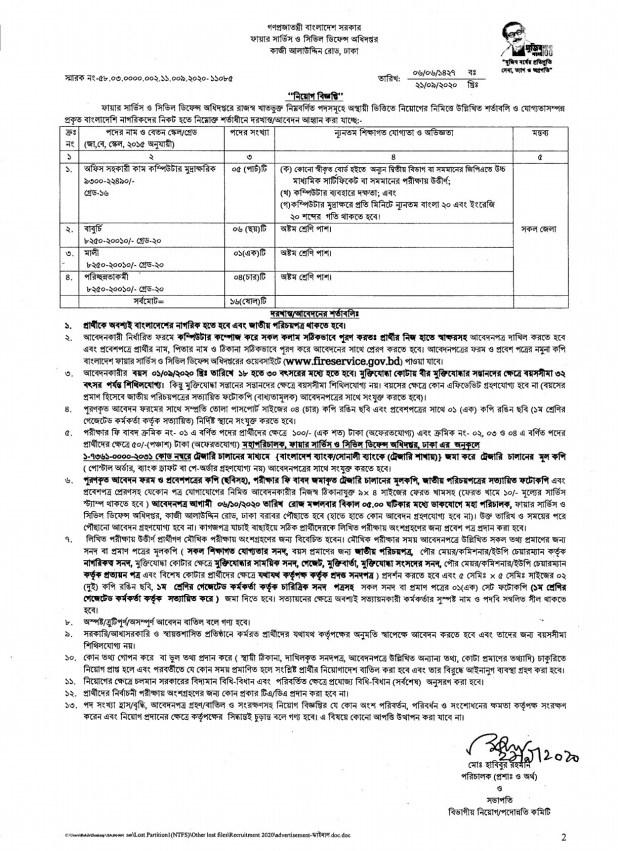 Bangladesh Fire Service Job Circular 2020