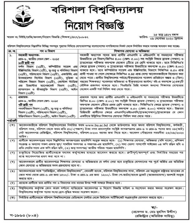 Barisal University Job Circular 2020