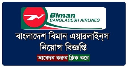 Biman Bangladesh Airlines Ltd Job Circular 2021