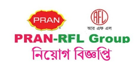 PRAN RFL Group Job Circular 2020