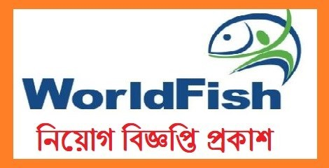 WorldFish Bangladesh Job Circular 2020