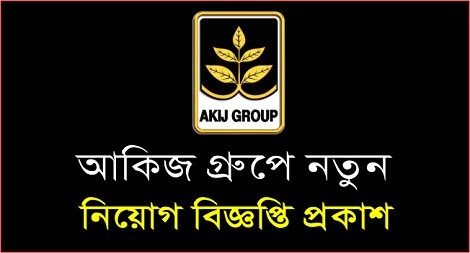 Akij Group Job Circular Apply