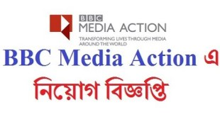 BBC Media Action Job Circular 2020
