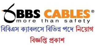 BBS Cables Job Circular 2020